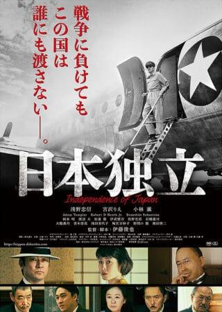 『日本独立』