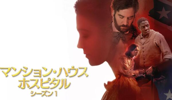 海外ドラマ『レイズド・バイ・ウルブス/神なき惑星 シーズン1』関連作品