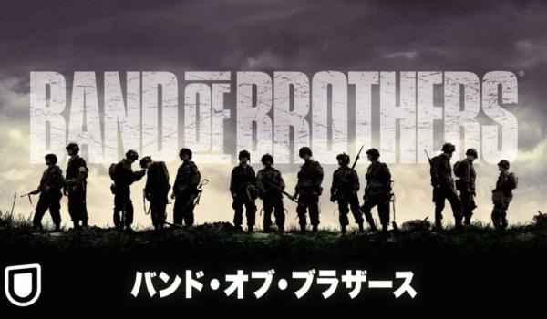 海外ドラマ『バンド・オブ・ブラザース』
