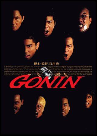 『GONINN』