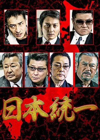 『日本統一』