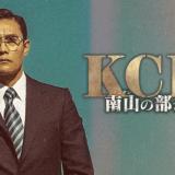 『KCIA 南山の部長たち』