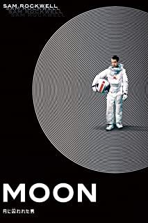 『月に囚われた男』