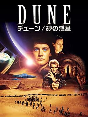 『DUNE/砂の惑星』