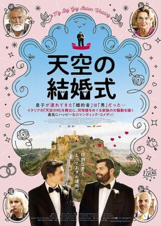 『天空の結婚式』