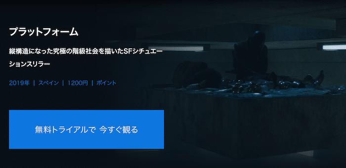 『プラットフォーム』