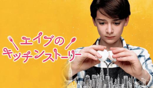 映画『エイブのキッチンストーリー』あらすじ・ネタバレ感想!手作り料理で家族の絆を取り戻そうとする少年の奮闘を描く
