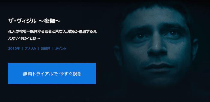 『ザ・ヴィジル ~夜伽〜』