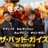 映画『ザ・バッド・ガイズ』あらすじ・ネタバレ感想!悪をもって悪を制す、マ・ドンソク主演のアクションエンタメ!