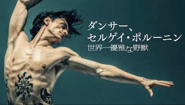 映画『ダンサー そして私たちは踊った』を見たい人におすすめの関連作品