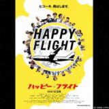 『ハッピーフライト』