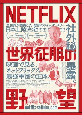 『NETFLIX 世界征服の野望』