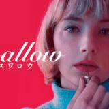 『Swallow/スワロウ』