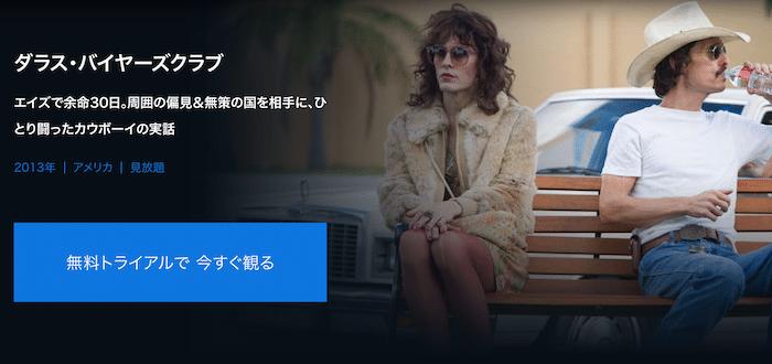 『ダラス・バイヤーズクラブ』