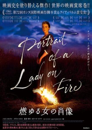 『燃ゆる女の肖像』