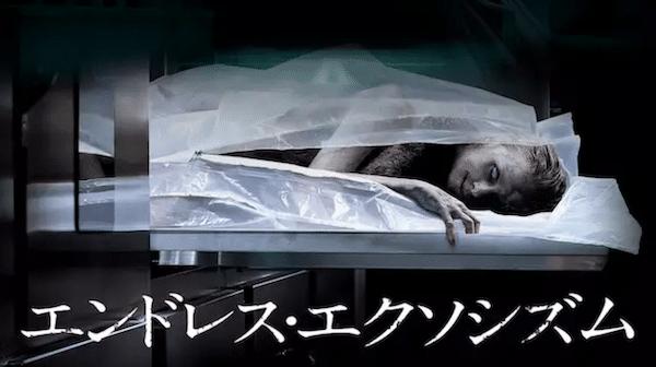 映画『ザ・ヴィジル ~夜伽〜』を見たい人におすすめの関連作品