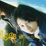 映画『Eggs 選ばれたい私たち』あらすじ・ネタバレ感想!人生に迷うアラサー女子に優しく寄り添う1本