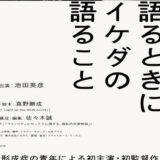 映画『愛について語るときにイケダの語ること』メインビジュアル解禁!原一男、能町みね子らからコメントも到着!