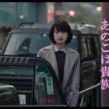 映画『あのこは貴族』あらすじ・感想!山内マリコ原作、東京を舞台に2人の女性の人生が交錯するヒューマンドラマ