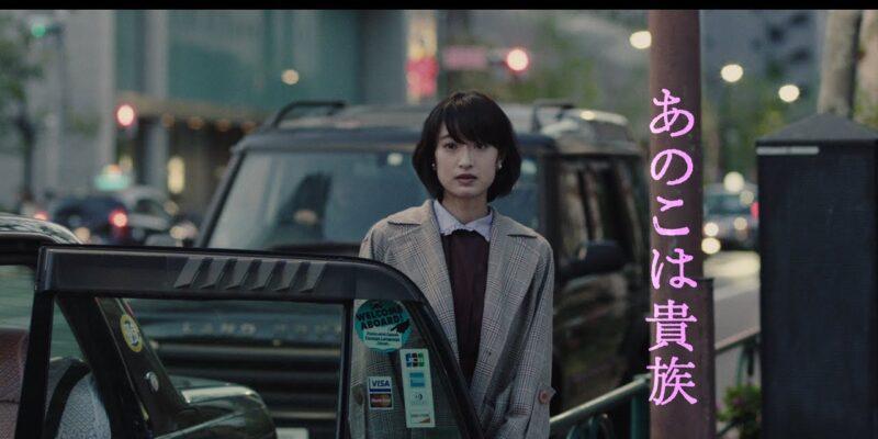 『あのこは貴族』あらすじ・感想!山内マリコ原作、東京を舞台にした友達が欲しくなる物語