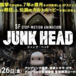 映画『JUNK HEAD』あらすじ・ネタバレ感想!堀貴秀の狂気がさく裂、海外でも高評価のストップモーションアニメ