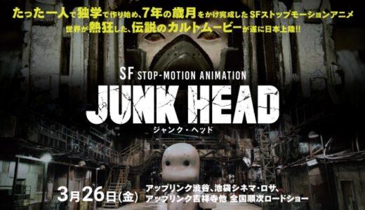 映画『JUNK HEAD』あらすじ・ネタバレ感想!堀貴秀の狂気がさく裂、海外でも高評価のSFストップモーションアニメ