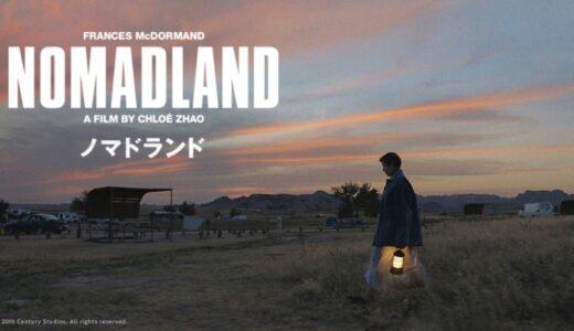 映画『ノマドランド』あらすじ・ネタバレ感想!アカデミー賞作品賞ほか3部門受賞、新しい生き方を示す静かな傑作!