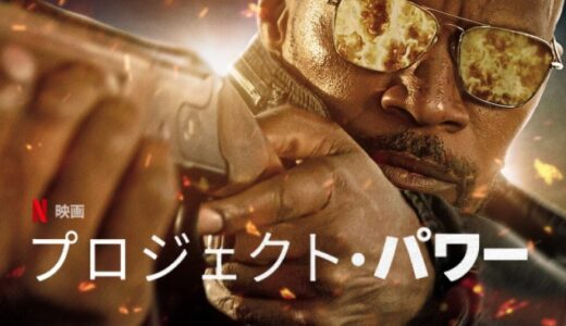 映画『プロジェクト・パワー』あらすじ・ネタバレ感想!超人的能力の男が魅せる圧巻の結末!