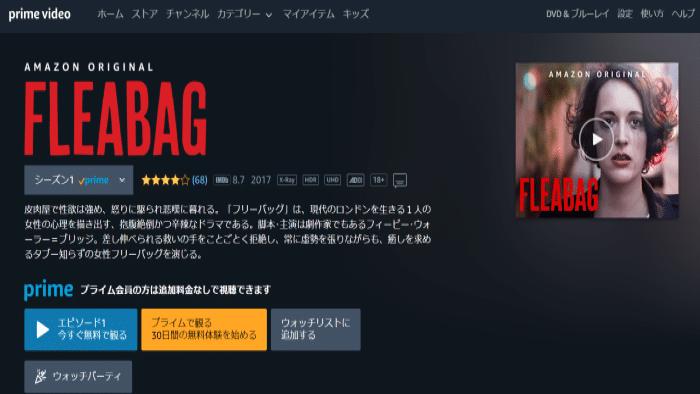 海外ドラマ『フリーバッグ シーズン1』動画