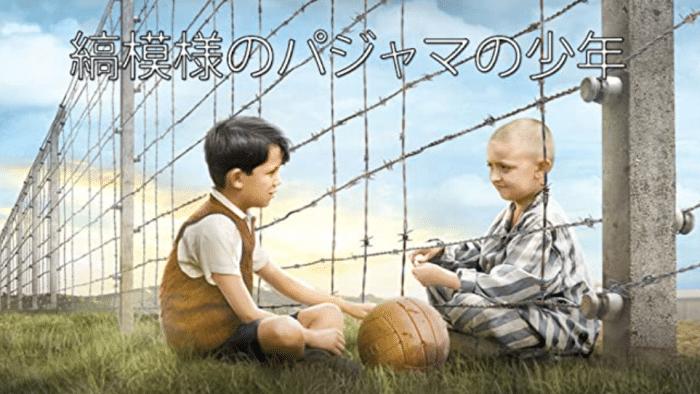 映画『縞模様のパジャマの少年』動画