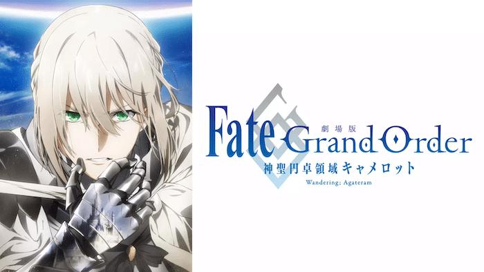 『劇場版 Fate/Grand Order -神聖円卓領域キャメロット- 前編 Wandering; Agateram』