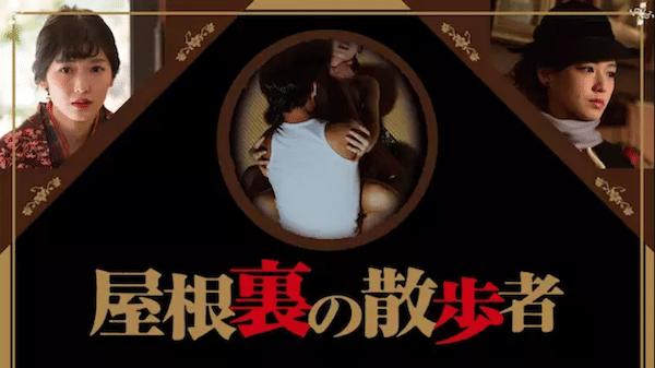 映画『裸の天使 赤い部屋』を見たい人におすすめの関連作品
