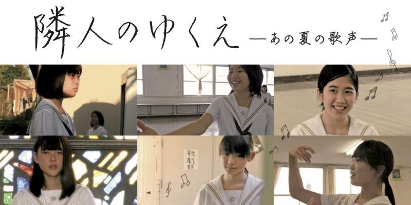 映画『隣人のゆくえ -あの夏の歌声-』池袋シネマ・ロサにて復活祭で再上映決定!