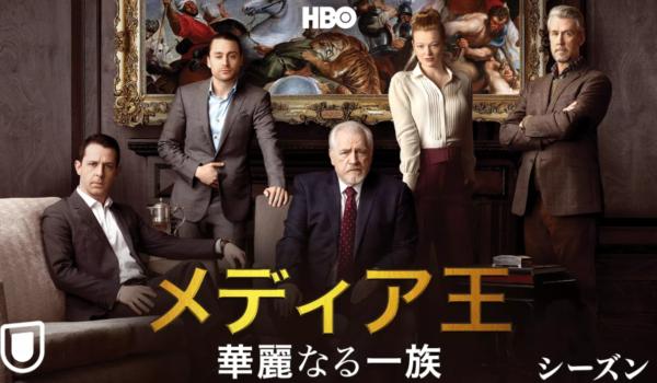海外ドラマ『メディア王華麗なる一族』
