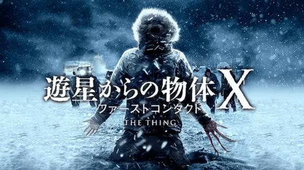 映画『遊星からの物体X』を見たい人におすすめの関連作品