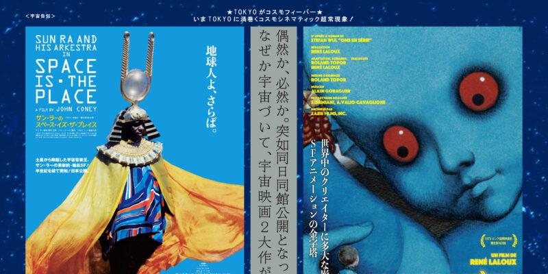 『ファンタスティック・プラネット』『サン・ラーのスペース・イズ・ザ・プレイス』宇宙的パワーで同日・同館公開の神秘!