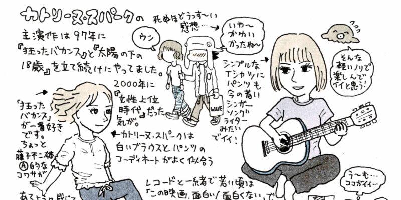 「カトリーヌ・スパーク レトロスペクティブ」渋谷直角、白根ゆたんぽ、GLIM SPANKY、ほか著名人よりイラスト&コメントが到着!