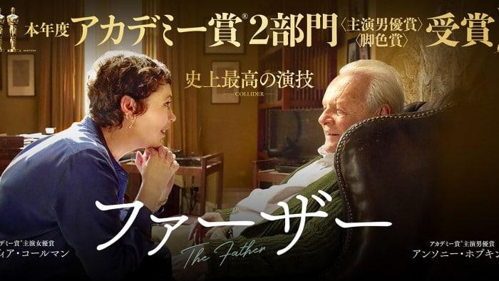 映画『ファーザー』あらすじ・ネタバレ感想!アンソニー・ホプキンスがアカデミー主演男優賞受賞!認知症をテーマにした新感覚映画