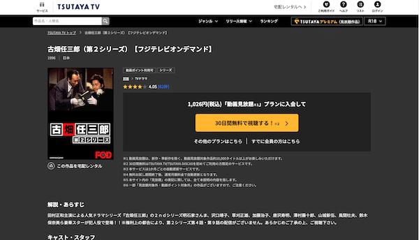 ドラマ『古畑任三郎 第1シリーズ』を見たい人におすすめ の関連作品