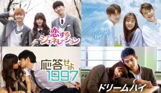 韓国ドラマおすすめ学園恋愛モノ22選!人気アイドルも多数出演、名作を一挙紹介!