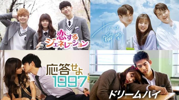 韓国ドラマおすすめ学園恋愛モノ21選!人気アイドルも多数出演、名作を一挙紹介!