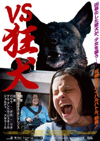 『VS 狂犬』