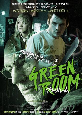 『グリーンルーム』