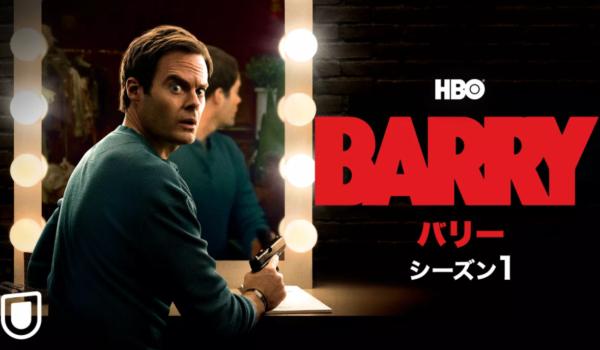 海外ドラマ『バリー』