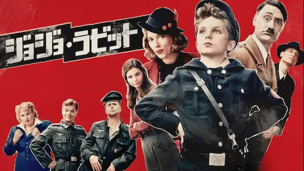 映画『ヒトラーに盗られたうさぎ』を見たい人におすすめの関連作品