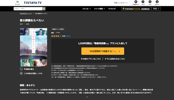 映画『HELLO WORLD』を見たい人におすすめの関連作品