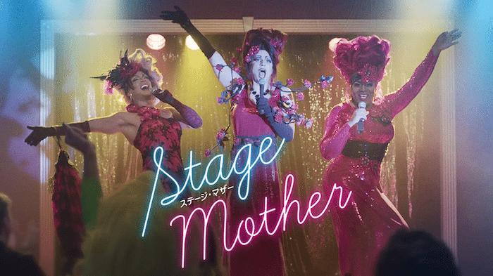 『ステージ・マザー』