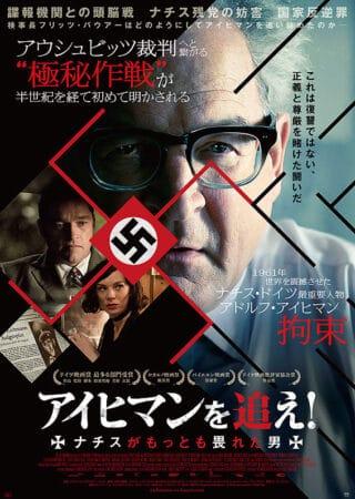 『アイヒマンを追え! ナチスがもっとも畏れた男』