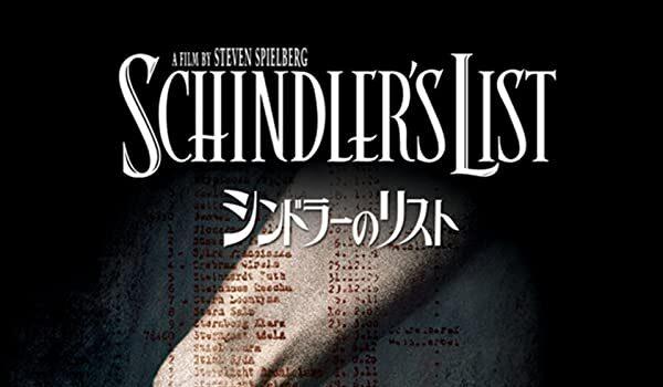 『シンドラーのリスト』