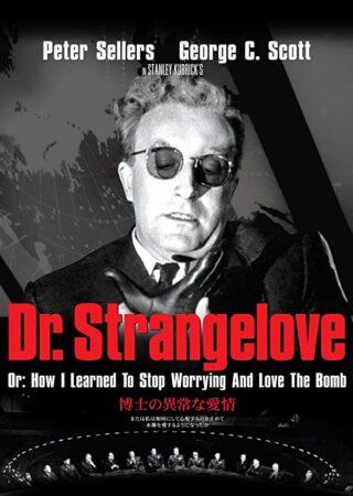 『博士の異常な愛情 または私は如何にして心配するのを止めて水爆を愛するようになったか』